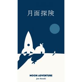 Moon Adventure - Boardgame